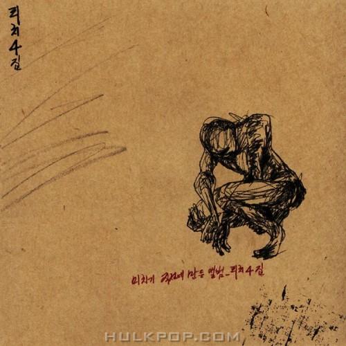 RICH – 미치기 직전에 만든 앨범