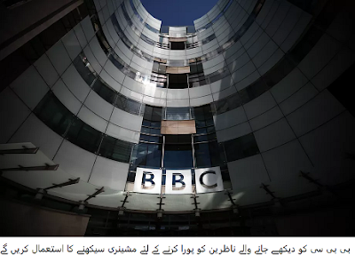 The  BBC machine will use to learn the audience to meet the viewers |technologypk latest tech news