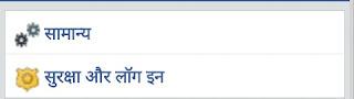Facebook me apna naam change kaise kare