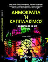 http://www.epikentro.gr/index.php?isbn=9789604585915