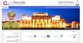 موقع التقديم علي فيزا عمان