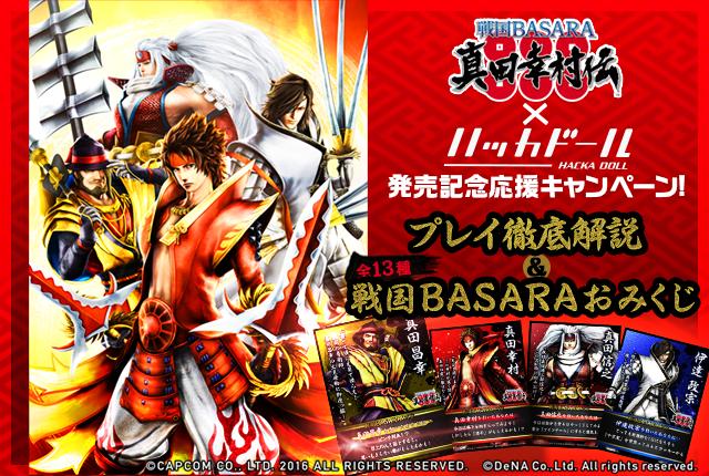 「戦国BASARA 真田幸村伝×ハッカドール 発売記念応援キャンペーン