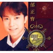 Samuel Tai (Zheng Xiao 邰正宵) - Yi Qian Ling Yi Ye (一千零一夜)