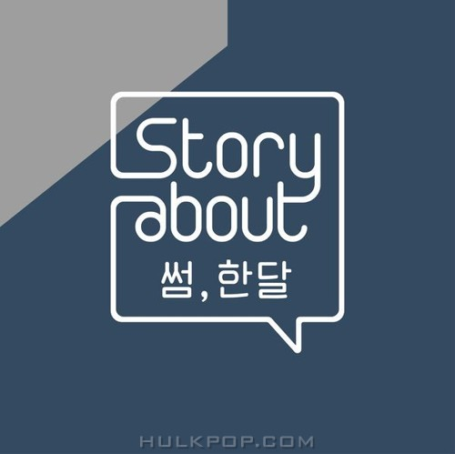 Stella Jang, Kisum, O.WHEN – Story About : Some, One Month Episode 4