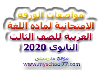 وزارة التعليم تعلن مواصفات ورقة امتحان اللغة العربية للثانوية العامة 2020- موقع مدرستى