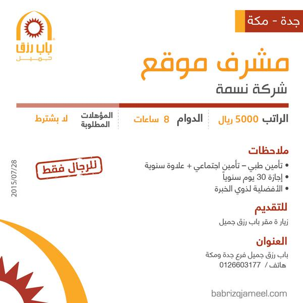 شركة نسمة وظائف مشرفي موقع في جدة و مكة رواتب 5000 ريال