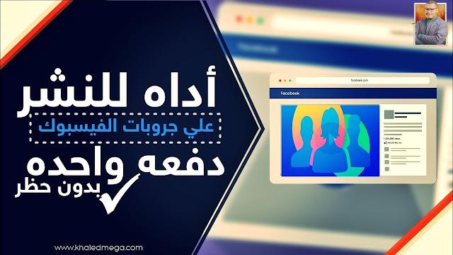 أداه , للنشر , علي , جروبات , الفيسبوك , دفعه , واحده , بدون , حظر , How , to , online , marketing , facebook ,  groups