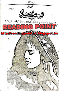 Tere Ho Ke Rahen Gay by Rehana Aftab Complete Online Reading
