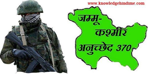 जम्मू कश्मीर धारा 370 क्या है धारा 370 को कैसे हटाया जा सकता है