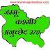 जम्मू कश्मीर, धारा 370 क्या है ( What Is Article 370 ) धारा 370 को कैसे हटाया जा सकता है