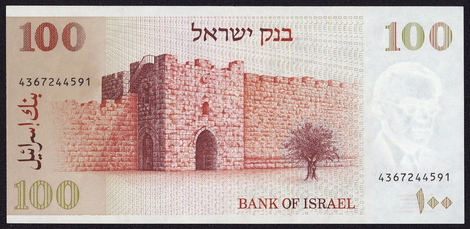 Israeli currency money 100 Sheqalim banknote 1979 Herod Gate in the Old City of Jerusalem