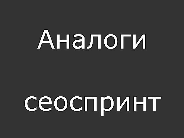 Аналоги сеоспринт