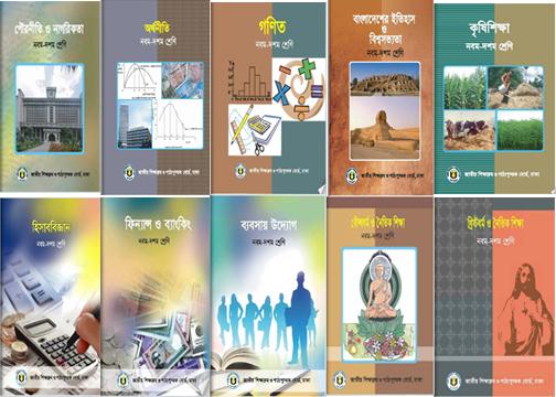 2015 nctb text book
