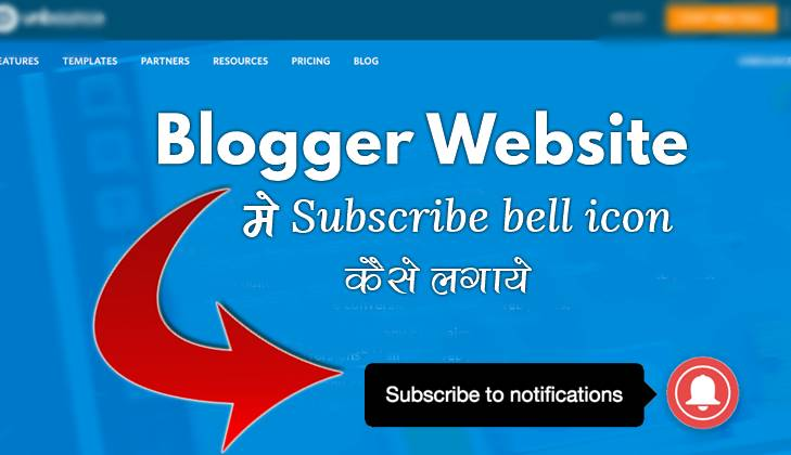 subscribe bell Icon blog me kasie add kare