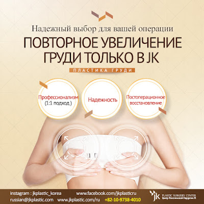 увеличение груди, повторное увеличение груди, коррекция груди, замена импланта, повторная маммопластика