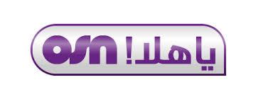 تردد قناة الافلام والسينما osn ياهلا OSN Ya Hala على النايل سات