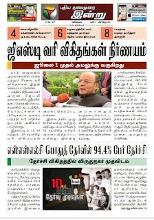 Thalaimurai pdf puthiya