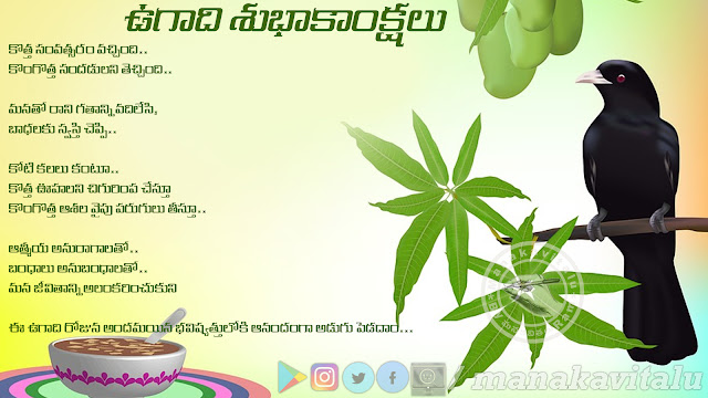 TELUGU NEW YEAR UGADI QUOTES | KAVITHALU images download
