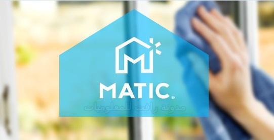 https://www.rftsite.com/2018/11/matic-services.html