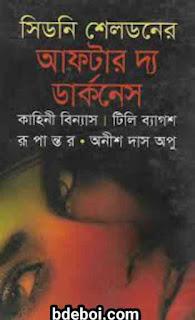 আফটার দ্য ডার্কনেস - সিডনি শেলডন, অনীশ দাস অপু After The Darkness Bangla pdf