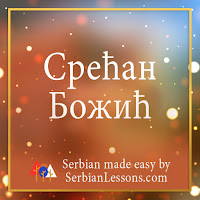 Merry Christmas in Serbian