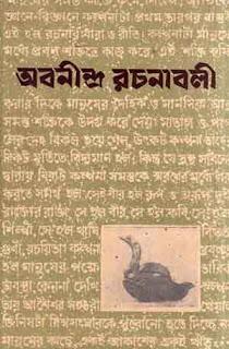 Abanindranath Tagore Bengali PDF e-Book