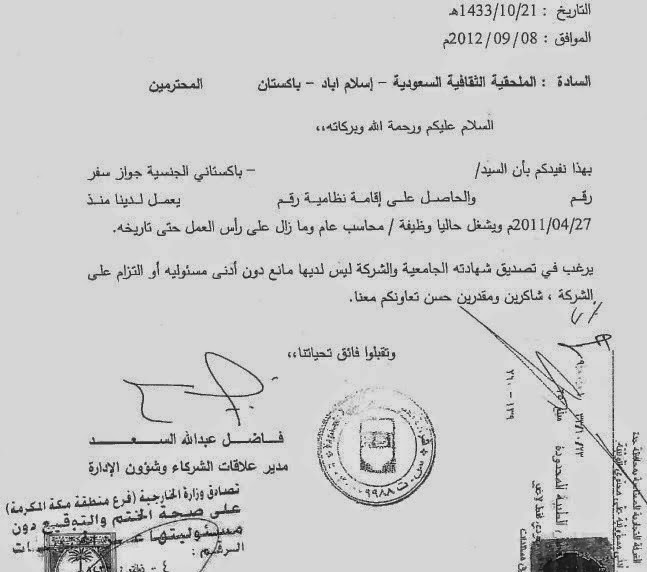 how to write authority letter for degree attestation saudi