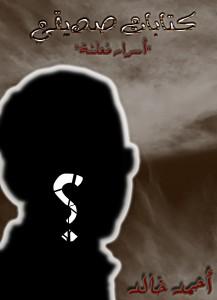 تحميل كتاب كتابات صديقي PDF احمد خالد