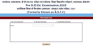 Rajasthan BSTC Admission Admit Card 2019,Rajasthan BSTC,Rajasthan BSTC D.El.ed,