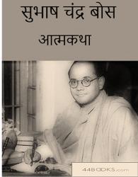 subhash-chandra-bose-biography