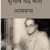 सुभाष चंद्र बोस आत्मकथा मुफ्त हिंदी पीडीऍफ़ पुस्तक | Subhash Chandra Bose Biography Free Hindi Book |