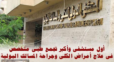 وظائف المستشفى الدولى للكلى والمسالك البولية تطلب مؤهلات عليا ومتوسطة