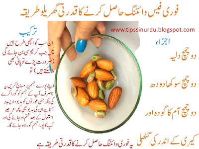 Quickly Face Whitening Tips in Urdu Hindi