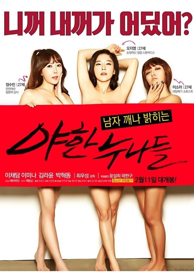 Film Semi Terbaru Erotic Sister (2016)
