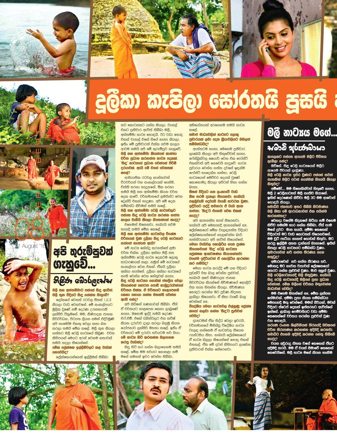 Gossip Chat with Kawisha Wihanga (Soratha Podi Hamuduruwo