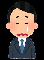 スーツを着た男性のイラスト(泣く顔)