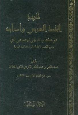 تاريخ الخط العربي وآدابه - محمد طاهر بن عبد القادر الكردي , pdf