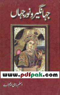 Jahangir Wa Noor Jahan