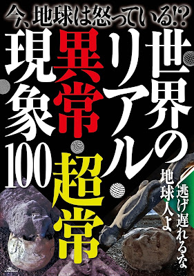 [Manga] 今、地球は怒っている!? 世界のリアル異常・超常現象 100 [Ima chikyu wa okotte iru Sekai no riaru ijo chojo gensho hyaku] Raw Download