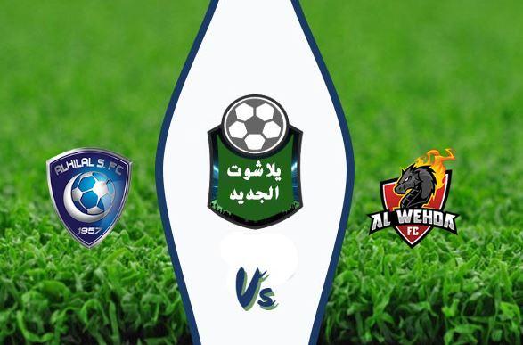 نتيجة مباراة الهلال والوحدة اليوم الجمعة 4 / سبتمبر / 2020 الدوري السعودي
