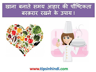 Tips to retain nutrients while cooking in Hindi