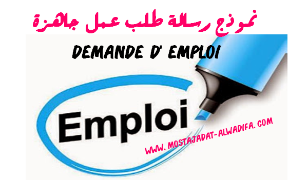 نموذج رسالة طلب عمل جاهزة Demande d'emploi