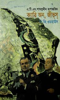 ক্যারি অন, জিভস - পি. জি. ওডহাউস/এ টি এম শামসুদ্দীন Carry On, Jeeves - P. G. Wodehouse - ATM Shamsuddin
