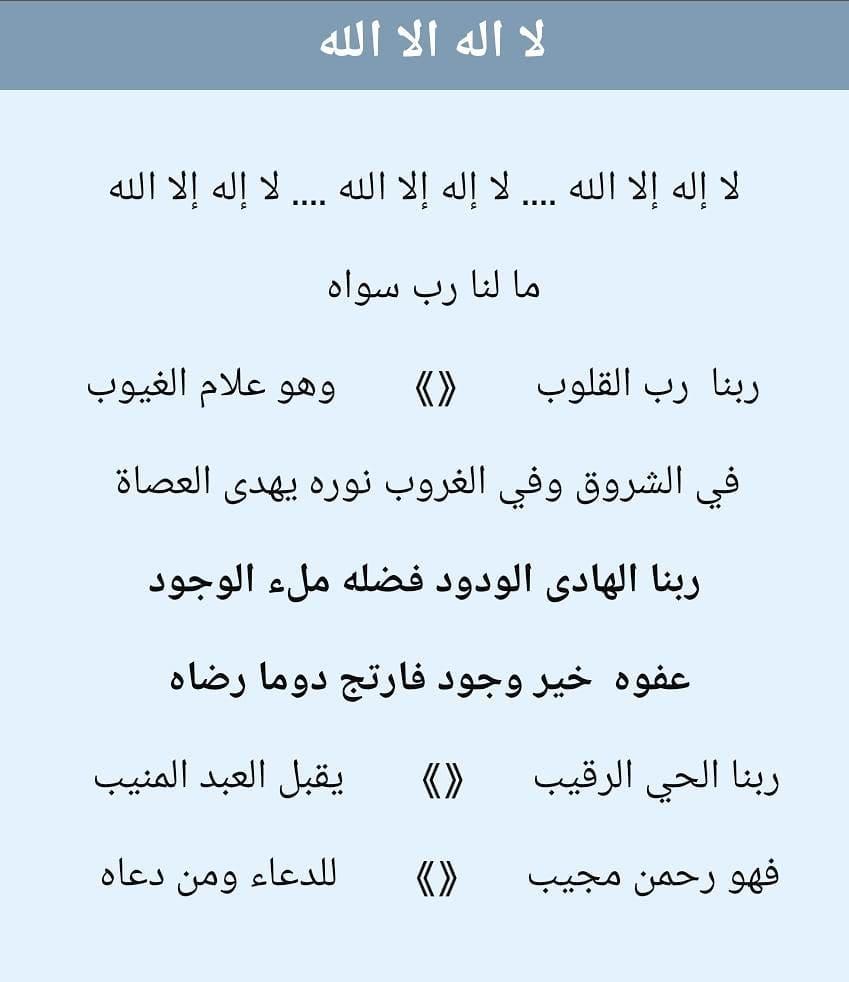 Teks Lirik Robbuna Robbul Qulub (La Ilaha Illallah)