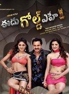 Watch Eedu gold ehe (2016) DVDScr Telugu Full Movie Watch Online Free Download