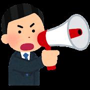 拡声器で話す男性会社員のイラスト(真剣)