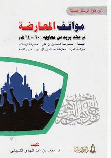 حمل مواقف المعارضة في عهد يزيد بن معاوية - محمد بن عبد الهادي بن رزان الشيباني pdf