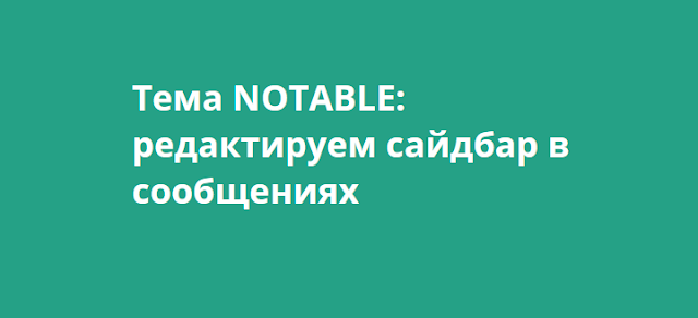 Тема Notable: редактируем сайдбар в сообщениях