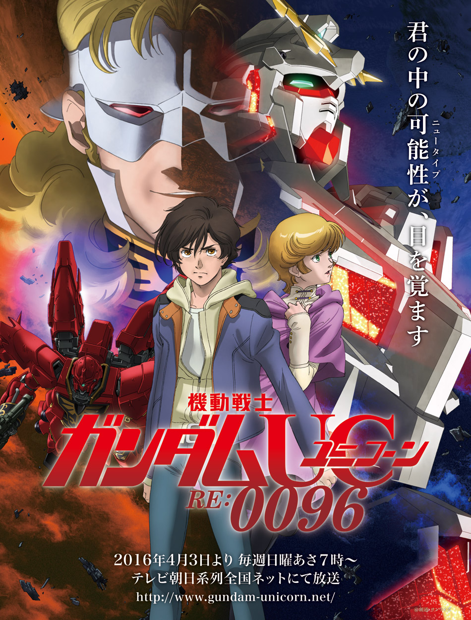 mobile suit gundam unicorn re:0096 tv series starts april 3rd