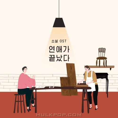 Various Artists – 연애가 끝났다 OST